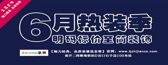 天津南开区至简装饰工程馆