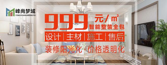 广东峰尚梦域装饰工程有限公司