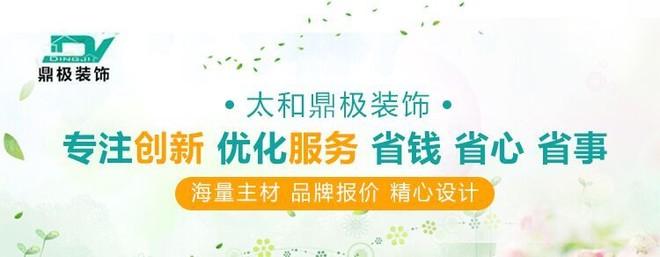 太和县鼎极装饰工程有限公司