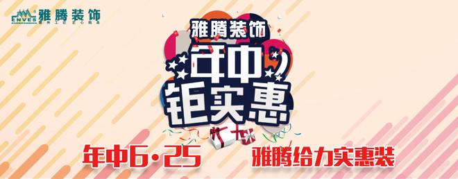 北京雅腾装饰