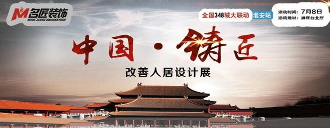 广东名匠装饰淮安分公司