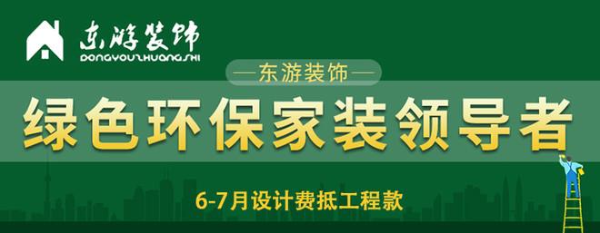 温州东游装饰工程有限公司