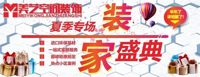 天津市滨海新区美艺空间装饰工程有限公司