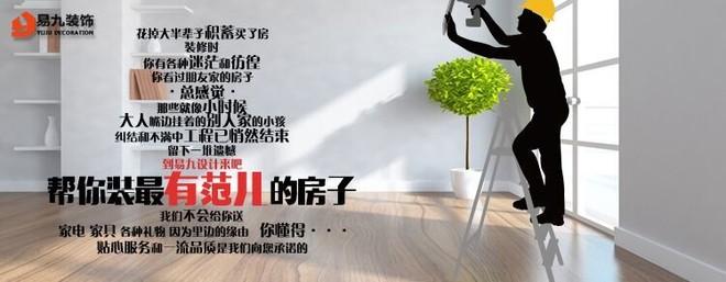 西安易九装饰设计有限公司