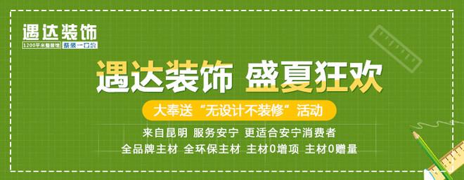 云南遇达装饰设计工程有限公司安宁分公司
