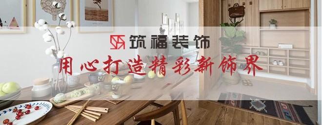 筑福装饰工程有限公司