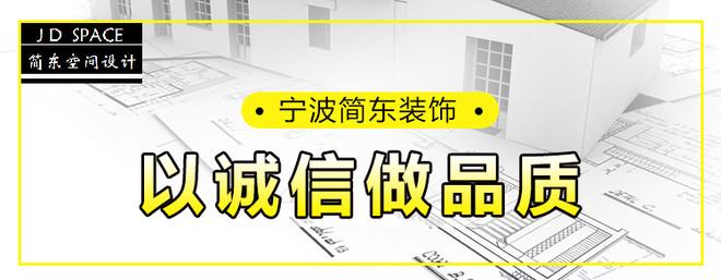 宁波简东装饰设计工程有限公司