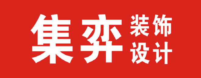 广州市集弈装饰设计有限公司佛山分公司