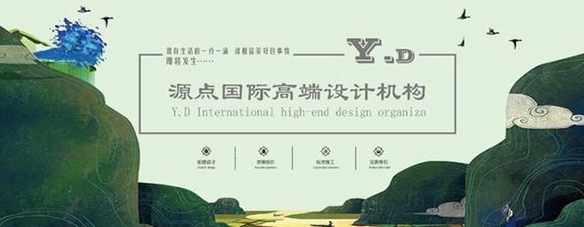 今胜昔集团源点国际高端设计机构
