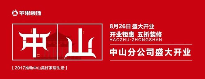 中山苹果装饰设计工程有限公司