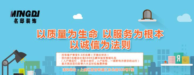 绍兴市上虞区名邸装饰工程有限公司