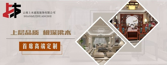 云南上木建筑装饰工程有限公司