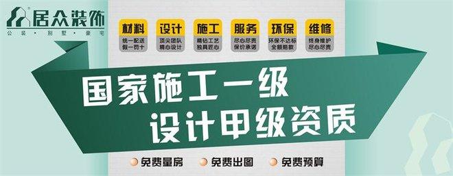 深圳市居众装饰设计工程有限公司杭州分公司