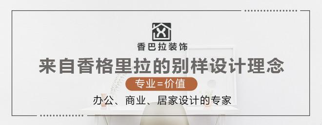 香巴拉装饰设计工程有限公司安宁分公司