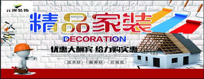 杭州元逸(发)装饰工程有限公司