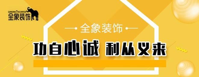 江阴全象装饰设计有限公司