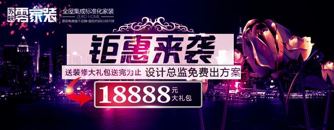 北京苏皖零家装装饰有限公司