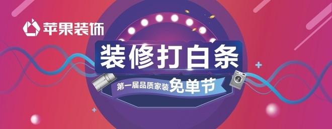 湖南苹果装饰公司西安直营分公司