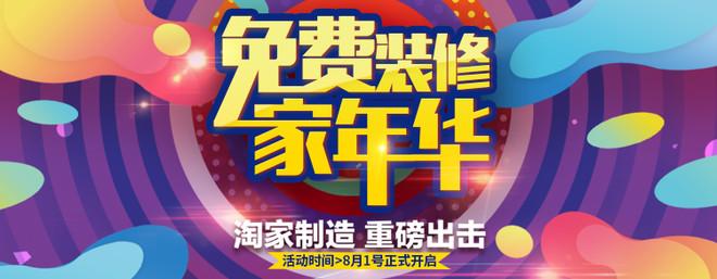 湖南省淘家装饰设计工程有限公司