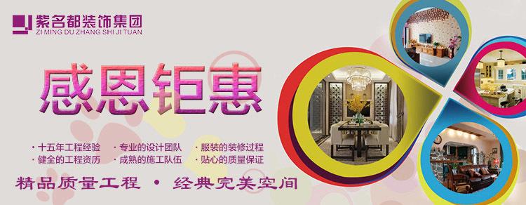 北京紫名都装饰集团无锡分公司