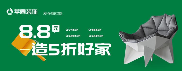 安徽苹果装饰设计工程有限公司无锡分公司