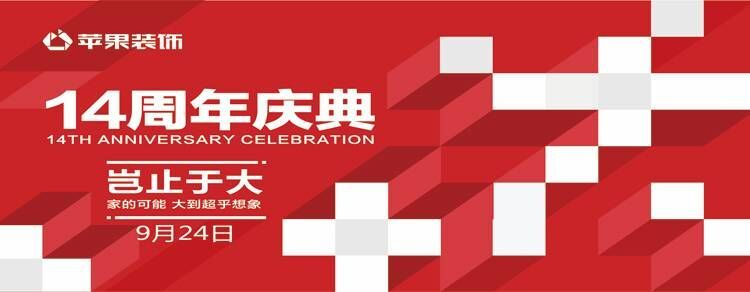 南京苹果装饰工程有限公司