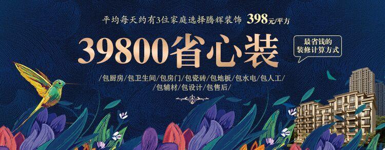 芜湖腾辉装饰工程有限公司万达店