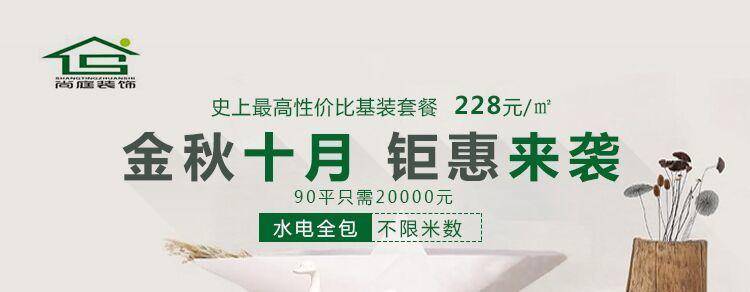 河南尚庭装饰工程有限公司