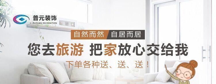 苏州普元易方装饰设计工程有限公司
