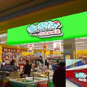 小型超市食品店