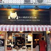 面包房奶茶店一体化设计