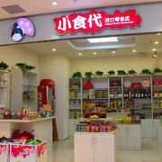 清新都市食品店
