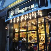 英伦风之糕点店设计