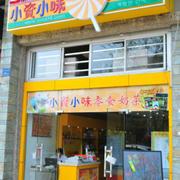 快餐食品店门头
