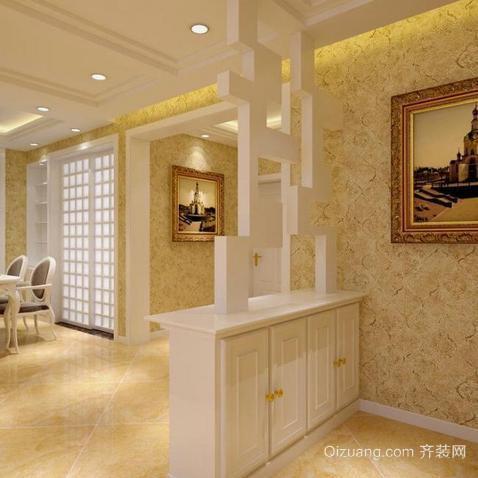 欧式120平米大户型客厅进门玄关隔断装修效果图