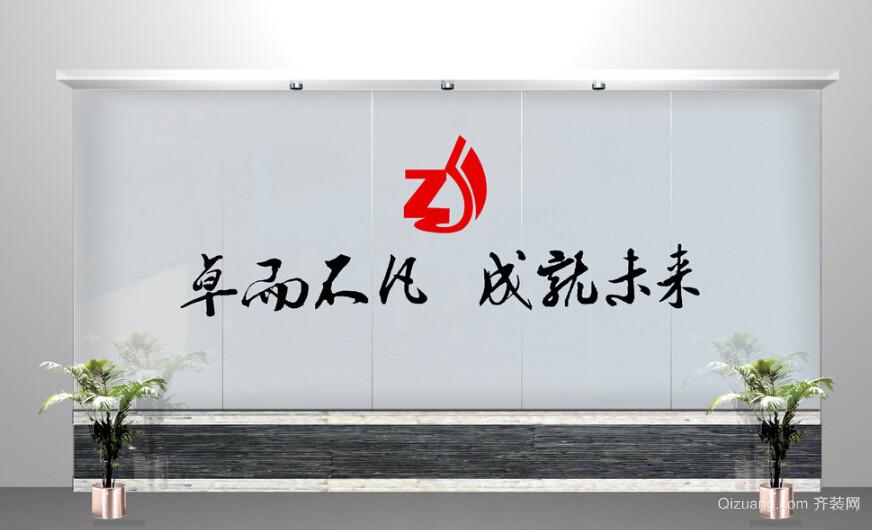 公司背景墙室内装修设计效果图