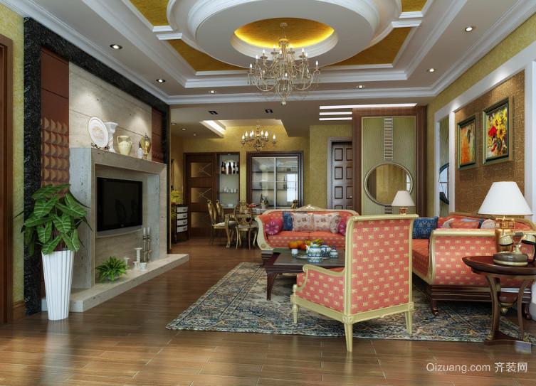 120㎡欧式风格客厅室内装修效果图