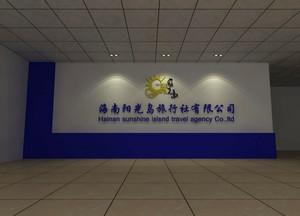 很有面子的公司大厅背景墙展览