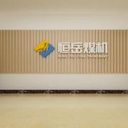 简约风格公司石膏板形象墙装饰