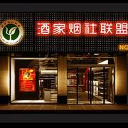 后现代风格烟酒店门饰装饰
