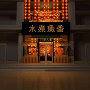 日式简约风格餐馆门饰装饰
