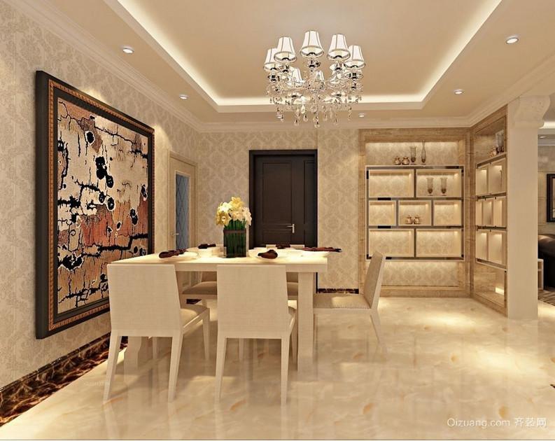 120㎡欧式风格三居餐厅背景墙装修效果图