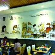90后餐厅背景墙装饰