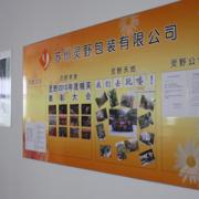 公司小型文化墙装饰