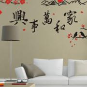 中式艺术字墙贴设计