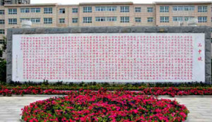 中小学校园文化墙设计效果图欣赏