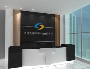 2015都市大型公司背景墙装修效果图