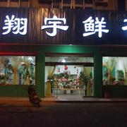 鲜花店装修灯光设计