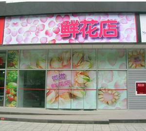 鲜花店装修效果图