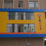 简约小户型幼儿园